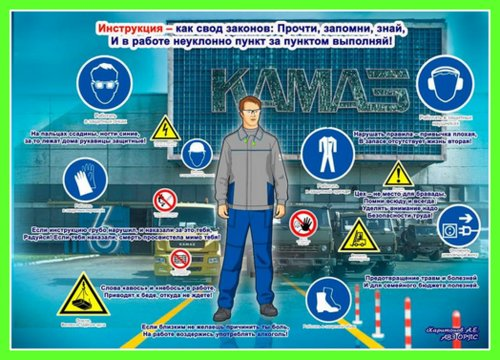28 Марта 2017 Комитет по охране труда ПАО «КАМАЗ» (входит в Госкорпорацию Ростех) выбрал лучшие работы участников конкурса плакатов, организованного по инициативе Профкома компании.