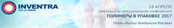В Москве 18 апреля 2017 года в отеле «Балчуг Кемпински» пройдет конференция «Полимеры в упаковке 2017».
