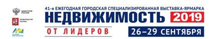 В Москве состоится 41-я выставка «Недвижимость от лидеров» - в Гостином дворе!