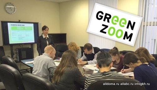 В России стало больше ассоциированных специалистов GREEN ZOOM