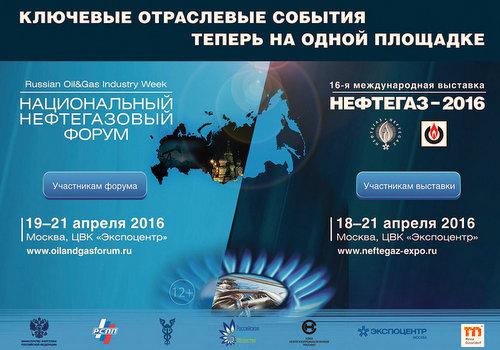 О проведении III Национального нефтегазового форума и 16-й международной выставки «НЕФТЕГАЗ-2016»!