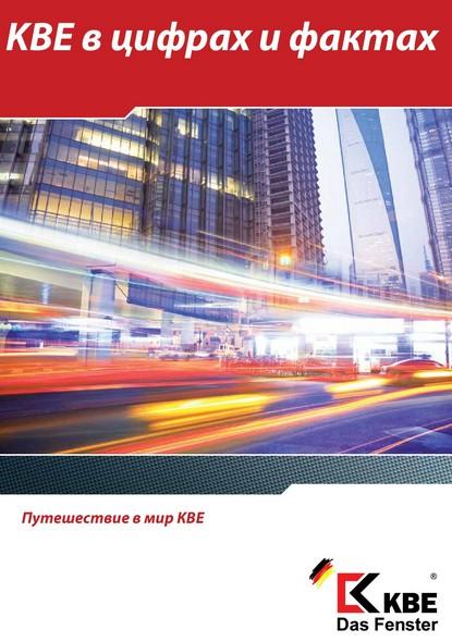 Учебный центр компании «профайн РУС» выпустил обновленную брошюру «KBE в цифрах и фактах».