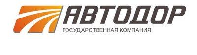 На прошедшем 9 сентября заседании конкурсной комиссии Госкомпании «Автодор»