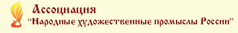 На XXXII конференции ассоциации «Народные художественные промыслы России» обсудят развитие отрасли!