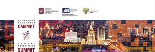 Проблема образования в индустрии медиакоммуникаций будет одной из центральных тем Всемирного рекламного саммита в Москве 9-10 октября.