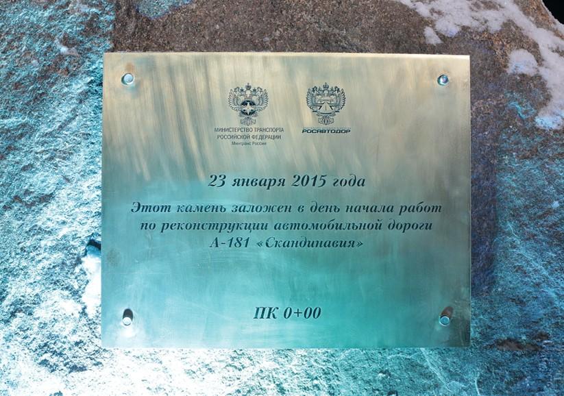 Начинается реализация проекта реконструкции дороги А-181: Петербург – Выборг – до границы с Финляндией.